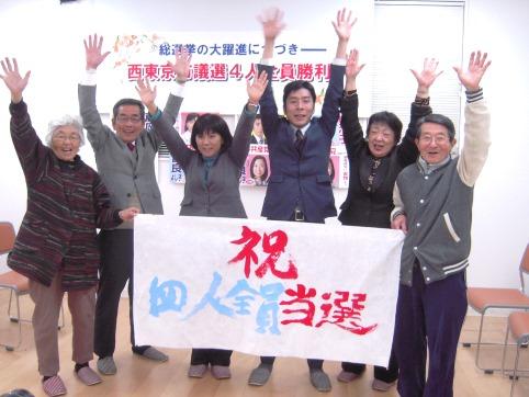 201412224a 21日(日)投開票の西東京市議選、日本共産党4人の候補は全員当選しました.